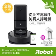 【iRobot】Roomba i7+台灣獨家限量版掃地機器人送法國SteamOne手持式掛燙機(送法國Steamone掛燙機)