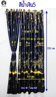 ผ้าม่านประตู กว้าง3Xสูง2.5เมตร ผ้าม่านสำเร็จรูป ม่านตาไก่ ประตู ผ้าม่านกันแอร์ กั้นแอร์ ผ้ากัน UV กันแดดได้ดีมากๆ ราคา/ผืน