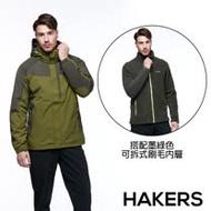 【HAKERS 哈克士】男 兩件式防水保暖外套(橄綠/墨綠)