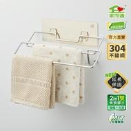 【家而適】新304不鏽鋼 精緻雙掛毛巾架 抹布架(升級保固 台灣製造)