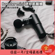 Booster mini按摩槍 筋膜槍 Booster 保固一年