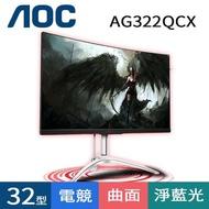 AOC AGON AG322QCX 32型曲面電競電腦螢幕