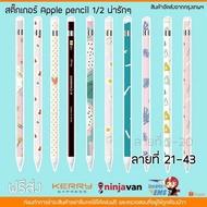hot สติ๊กเกอร์ Sticker Apple pencil รุ่น 1/2 ลาย 21-44 ลายน่ารักๆ ลอกออกไม่ทิ้งคราบ