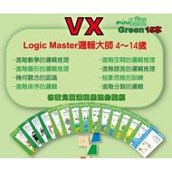 【德國 LUK】腦力開發教材 VX (德洛可系列 中級)加贈德國PEWACO數學邏輯玩具