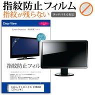 支持用LG電子27UK850[27英寸]機種可以使用的觸控式螢幕的指紋防止清除光澤液晶屏保護膜畫面保護片液晶膠卷 Films and cover case whole saler