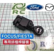 【 汽批嚴選 】FOCUS 2004-2015 FIESTA 排檔線膠套 排檔桿膠套 排檔桿橡皮 自排車用 膠套 副廠