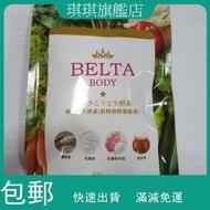 BELTA孅暢美酵素~現貨出清