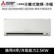 三菱電機4坪用【靜音大師GE冷暖系列】變頻分離式MUZ-GE25NA/MSZ-GE25NA