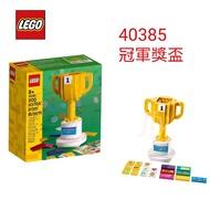 【FLY】樂高 LEGO 40385 Trophy 冠軍獎盃
