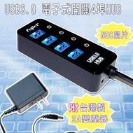 【Fujiei】Fujiei USB3.0 電子式獨立開關4埠HUB集線器(附台製2A變壓器 AJ1053)