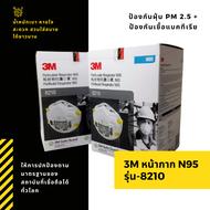 N95 3M 8210 ป้องกันฝุ่น PM2.5 หน้ากากป้องกันฝุ่น (20 ชิ้น/1 กล่อง)