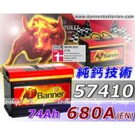 ☼ 台中苙翔電池 ►大紅牛電池(57412) FORD Focus Mondeo TDCi A4 A3 AUDI 汽車電瓶
