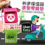 外送包 零錢包 Uber eats Foodpanda 迷你零錢包 鑰匙圈 掛飾 吊飾