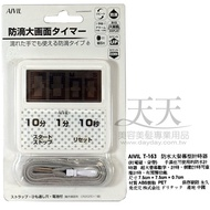 AIVIL T-163防水大螢幕計時器-白 [43005] ::WOMAN HOUSE::