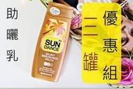 《3罐特價區》SUN Dance海洋魔力SPF0/SPF6助曬乳類似香蕉船Banana Boat助曬油衝浪助曬劑