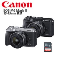 CANON EOS M6 MARK II 15-45mm鏡頭 【公司貨】 + 64G 記憶卡 +UV 濾鏡 + 5件鏡頭清潔組