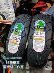 板橋建大輪胎 K433 110/70-12 120/70-12 130/70-12 K418 K453 性能胎 晴雨胎