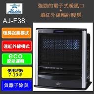 【aladdin】阿拉丁智慧型溫控煤油電暖器AJ-F38總代理公司貨(阿拉丁煤油爐/煤油暖爐)