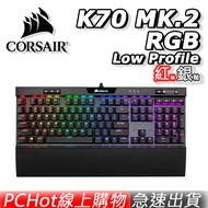 CORSAIR 海盜船 K70 RGB MK.2 Low Profile 紅軸 銀軸 機械鍵盤 電競鍵盤