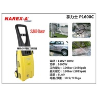 【拿力士 NAREX-A】P-1600C 強力高壓清洗機 洗車機 非 ryobi ajp-1600