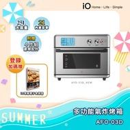 【io】★黑色購物節★多功能氣炸烤箱AFO-03D(25L)