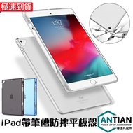 iPad帶筆槽透明套 iPad 10.2 Pro 11 12.9吋 2020 防摔 保護套 超薄 軟殼 保護殼