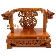 【富貴佛具】免運 8寸8神尊用實木龍椅 / 神明椅 神明貼座 墊椅 屈椅 原木屈椅 曲椅 龍頭椅