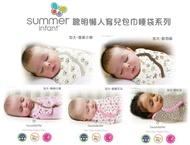 美國Summer Infant聰明懶人育兒包巾 4~6m加大L號(單入)