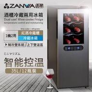 ZANWA晶華 酒櫃冷藏兩用冰箱/冷藏箱 SG-35DLW電子式小冰箱