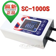 【OMAX】麻新智慧型鉛酸/鋰鐵電池12/24V雙模汽機車電瓶充電器SC1000S(12H)