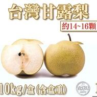 【吉好味】台灣甘露梨-G002-(14-16顆/約10Kg)