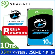 Seagate【SkyHawk AI】監控鷹 (ST10000VE0008) 10TB/7200轉/256MB/3.5吋/3Y
