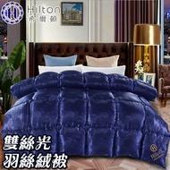 全球五星級飯店專用 正品公司貨 【Hilton希爾頓】皇家克莉絲汀雙絲光羽絲絨被 2.5KG 藍色