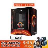AMD超微 TR 3970X (32核/64緒)【送AMD紀念沙灘鞋】 代理商/CPU/三年保/原價屋