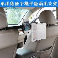 韓版熱銷車用手機平板二合一支架 車用椅座後枕雙用支架 ipad平板後座支架 座椅頭枕手機架