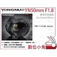 數位小兔【Yongnuo 永諾 EF 50mm f1.8 定焦鏡】YN50mm 大光圈 自動對焦 Canon Nikon