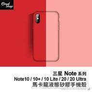 三星 Note系列 馬卡龍液態矽膠手機殼 適用Note10 Lite 10+ Note20 Ultra 保護殼