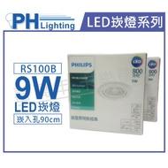 PHILIPS飛利浦 LED RS100B COB 9W 3000K 36度 黃光 全電壓 9cm 投射燈 崁燈 _ PH430811