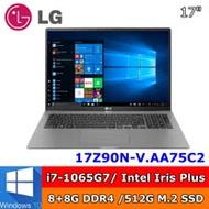 【LG 樂金 Gram】銀輕薄17吋WQXGA/i7-1065G7/8G+8G/512G SSD/W10/含原廠鍵盤膜筆電 17Z90N-V.AA75C2