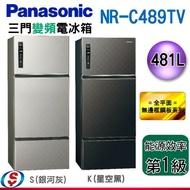可議價【信源電器】481公升 Panasonic國際牌變頻三門電冰箱 NR-C489TV