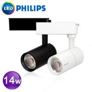 PHILIPS 飛利浦 LED明尚 14W 軌道燈 ST030T 一體式 投射燈 投光燈 附發票