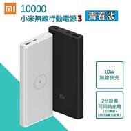 無線充電【青春版】小米行動電源3【18W USB-C 快充】1萬,10W無線快充,iPhone8 iPhone11 XS Max iXR