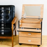[免運] 歐德萊 簡約多功能化妝櫃【CA-01】化妝車 化妝台 化妝桌 化妝盒 床頭櫃 收納櫃 置物櫃 化妝收納櫃 櫃子