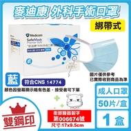 麥迪康 Medicom 雙鋼印 外科手術醫療口罩 綁帶式 (藍色) 50入/盒 (中衛 3M 萊潔 台灣製 CNS14774) 專品藥局【2015716】