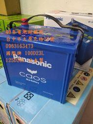 40年電池經銷商 國際牌 藍電 100D23L Panasonic 日製 XTRAIL rav4 另有 80b q100