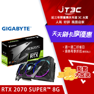 GIGABYTE 技嘉 AORUS GeForce RTX 2070 SUPER 8G (GV-N207SAORUS-8GC)顯示卡