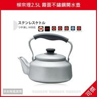日本製 柳宗理2.5L 霧面不鏽鋼開水壺世界著名的日本工業設計大師柳宗理經典代表作品 日本代購