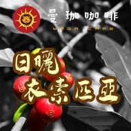 曼珈咖啡【日曬耶加雪菲 G1】咖啡生豆 1公斤