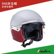 【MODEX】Vespa 偉士牌 原廠946專屬 安全帽