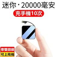 【正版DAIRNIM】迷你 自帶線 20000mAh 行動電源 大容量快充 行動充 旅行充 蘋果/安卓/Type-c可用